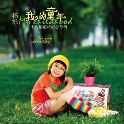 金色童年-杨烁-新浪乐库