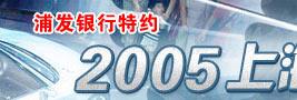 上海车展,2005上海国际车展