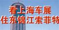 东锦江索菲特大酒店
