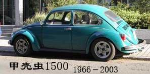 甲壳虫1500
