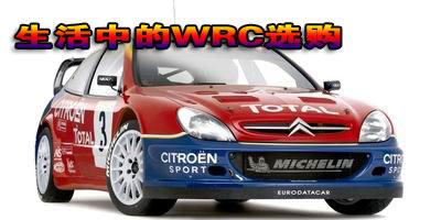 生活中WRC血缘车型选购