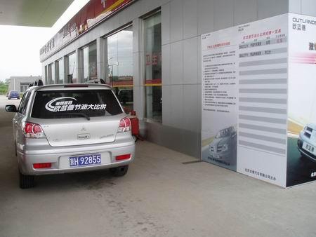 北京吉普欧蓝德节油大比拼高清图片