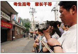 北京四成高考生乘轿车赶考