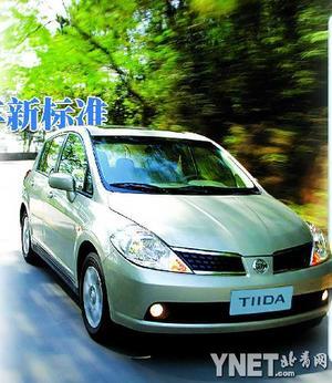 """两厢车"""",7月29日,东风日产为其新车———骐达举办的上市仪高清图片"""