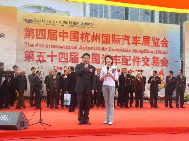 2003第四届杭州车展精彩图片