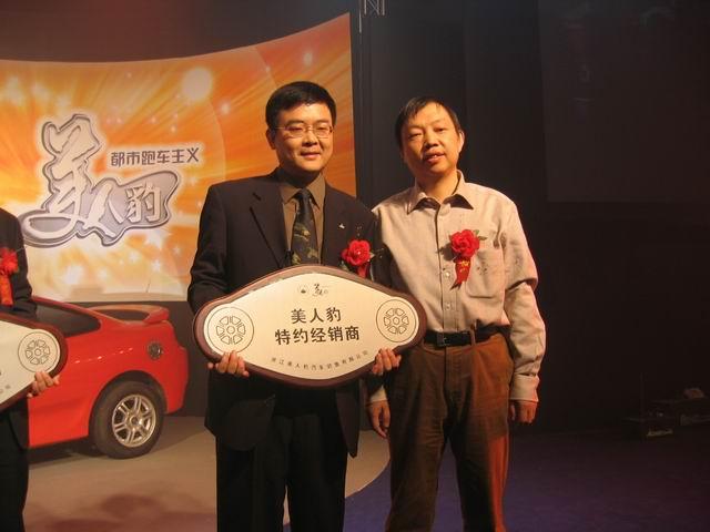 吉利美人豹跑车经销商和吉利控股集团总裁徐刚合影高清图片