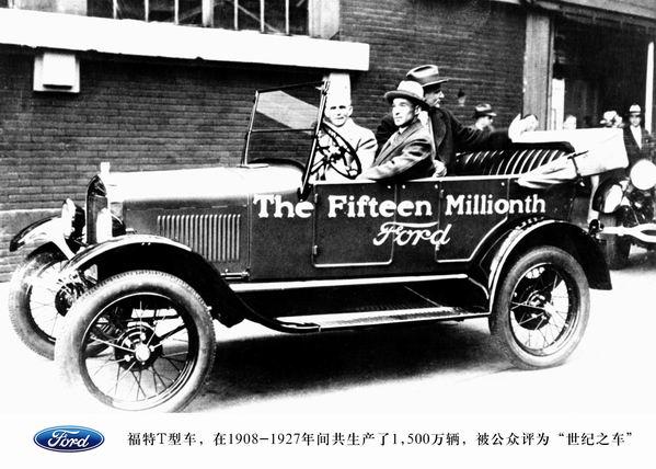 福特百年车型回顾
