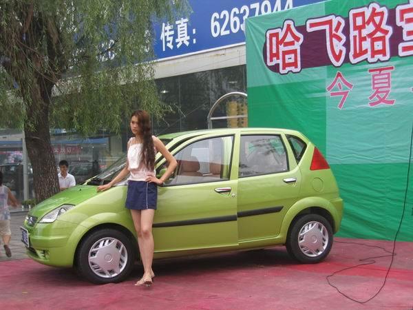 哈飞路宝 路宝汽车图片哪个牌子好 车内挂饰品汽车挂件 网高清图片
