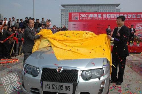 上海荣威新车揭幕