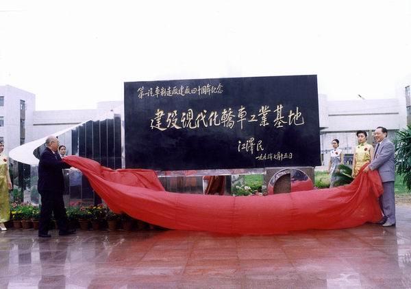 """1993年7月14日,刻有江泽民主席题词""""建设现代化轿车工业基地""""的纪念碑在公司门前落成。国务院副总理李岚清、全国人大常委会副委员长王光英为纪念碑落成揭幕。"""