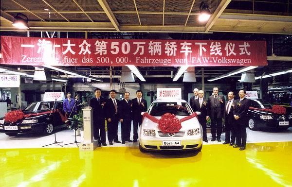 2002年2月1日,一汽-大众公司第50万辆轿车驶下总装配线。