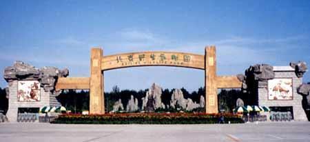 北京大兴区北京野生动物园(图)