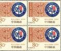 复旦百年纪念邮票