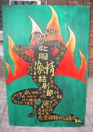 在剧场话剧节宣传海报(组图)(2)