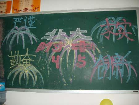 附中学生创作的黑板报