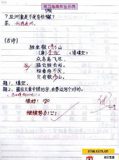小学生作业 - *深秋_闲雨* - *深秋_闲雨*的博客