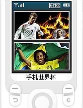 手机世界杯