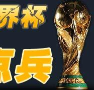 聚焦世界杯