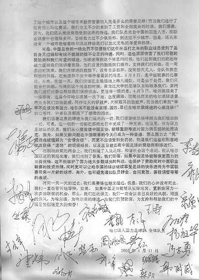 哈尔滨人国力队全体队员致中国足协的公开信(图)