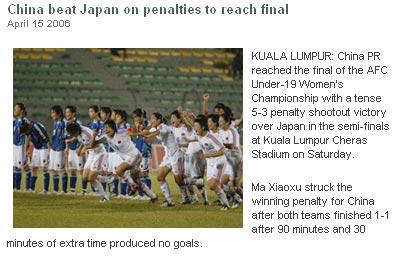 女足亚青赛-中国淘汰日本进决赛获得世青赛资格