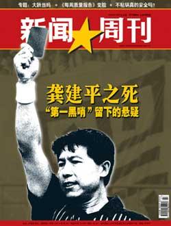 《中国新闻周刊》:龚建平没有带走的疑问