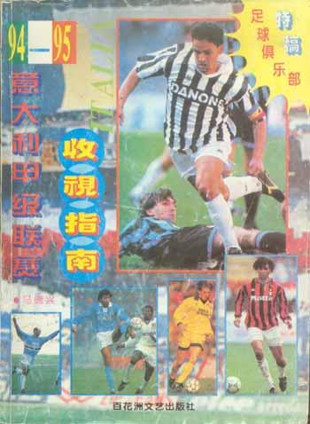 资料图片-马德兴著作 1994-95意大利甲级联赛