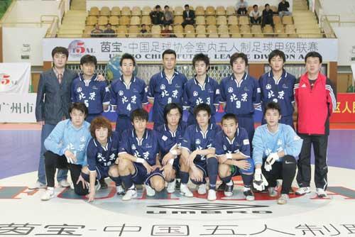 图文-2006年全国室内五人制联赛北京队全家福