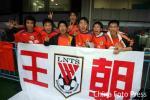 图文-鲁能全力备战足协杯决赛球迷打出横幅期待夺冠