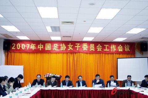 图文-足协召开女子委员会会议谢亚龙杨一民出席