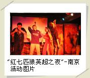 红七匹狼共舞火热英超之夜活动 南京站