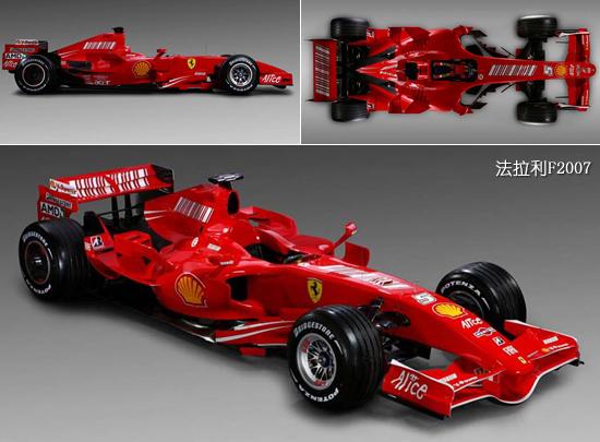 世界一级方程式锦标赛参赛车型介绍之法拉利F2007