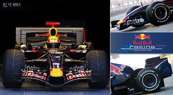 世界一级方程式锦标赛参赛车型介绍之红牛RB3
