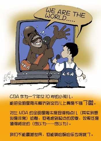 刘守卫漫画:CBA全明星赛把自娱自乐进行到底