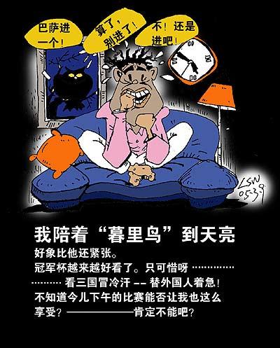 """刘守卫漫画-巴萨输球我陪着""""暮里鸟""""到天亮"""