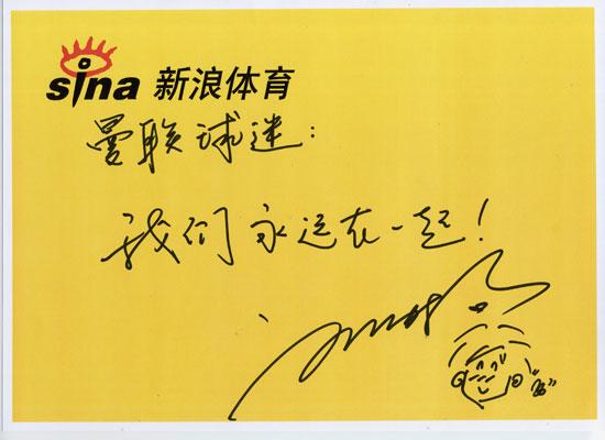 图文-超级女声为冠军杯呐喊刘力扬与曼联在一起