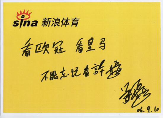图文-超级女声为冠军杯呐喊许飞签名为皇马助威