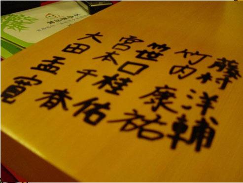 弈坛春秋围棋频道承办的第一个国际比赛日本代表团队员签名