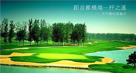 北京天竺高尔夫俱乐部球场介绍