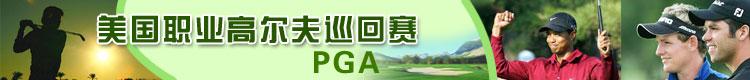 高尔夫2005PGA美巡赛