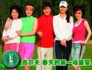 亚龙湾红树林杯精品高尔夫名人邀请赛19日收杆