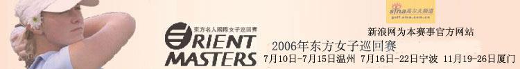2006东方名人国际女子职业高尔夫球赛