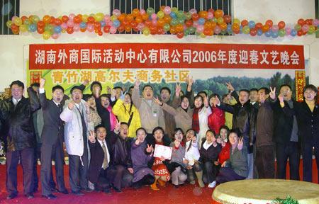 湖南青竹湖国际高尔夫球球会新年联欢晚会举行