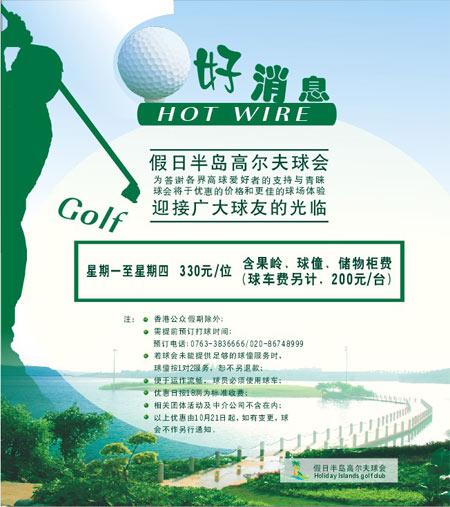 广东假日半岛高尔夫球会优惠日