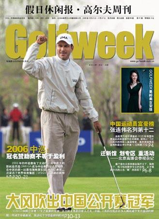 高尔夫周刊:高尔夫媒体也需要英雄