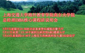 上海交通大学高尔夫总经理EMBA课程说明会