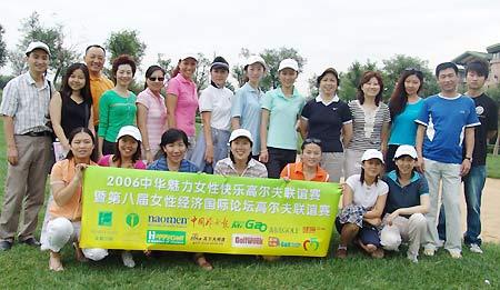 体现新女性风采中华魅力女性快乐高尔夫联谊赛