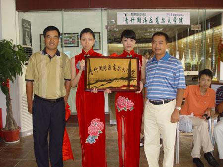 青竹湖浩乐高尔夫学院8月18日在湖南挂牌成立