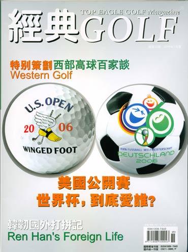 《经典高尔夫》7月号世界杯与美国公开赛更爱谁