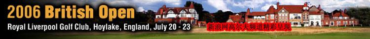 2006年英国高尔夫公开赛