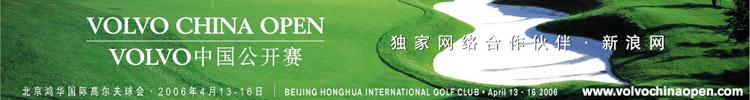 2006年VOLVO中国公开赛